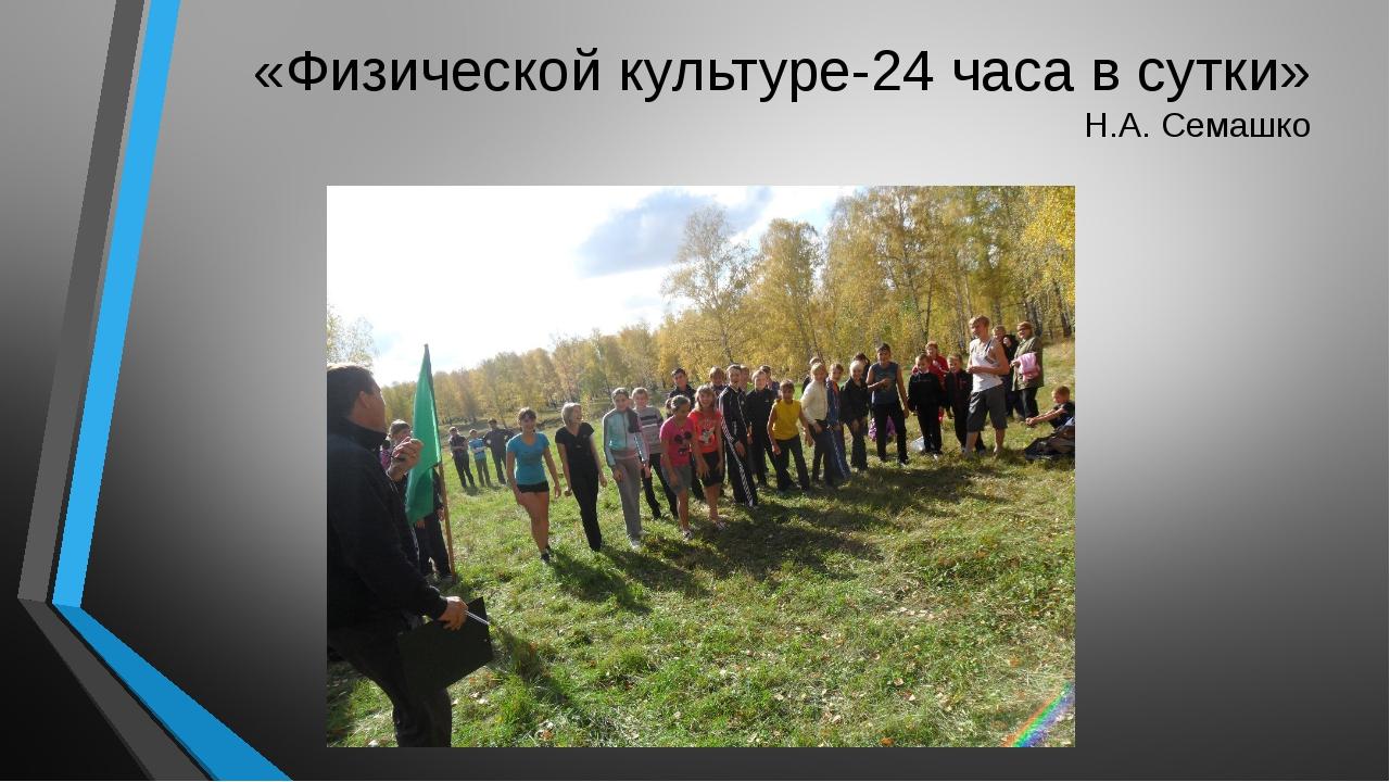 «Физической культуре-24 часа в сутки» Н.А. Семашко
