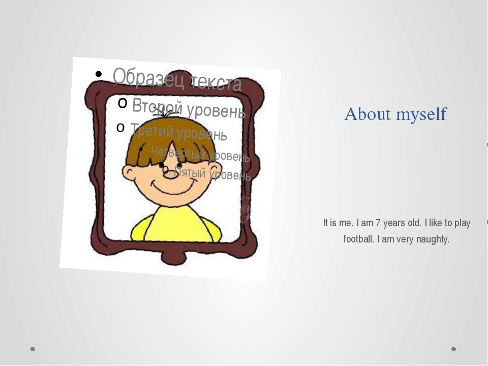 About myself It is me. I am 7 years old. I like to play football. I am very n...