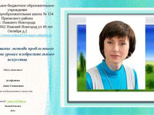 Работу выполнила Агафонова Анна Семеновна Учитель изобразительного искусства