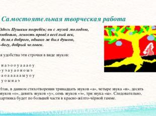 Самостоятельная творческая работа Здесь Пушкин погребён; он с музой молодою,
