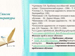 Список литературы Артемьева Т.И. Проблема способностей: личностный аспект //