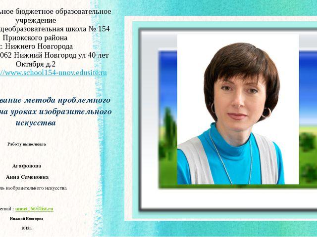 Работу выполнила Агафонова Анна Семеновна Учитель изобразительного искусства...