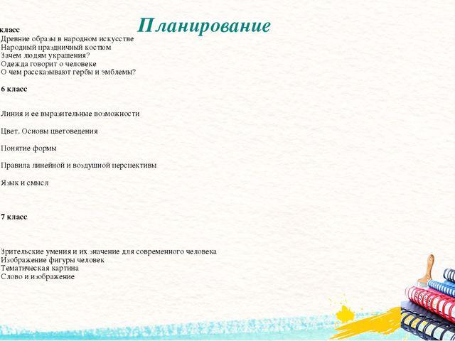 Планирование 5 класс Древние образы в народном искусстве Народный праздничный...
