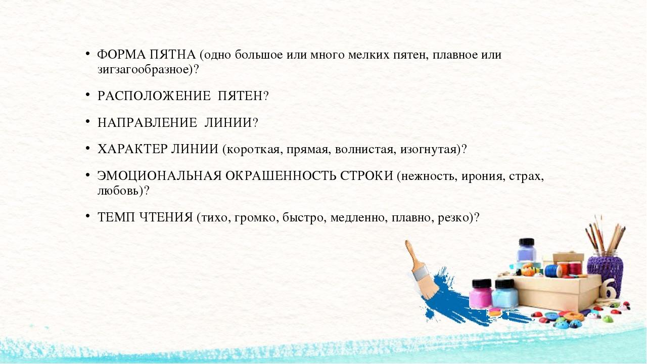 ФОРМА ПЯТНА (одно большое или много мелких пятен, плавное или зигзагообразное...