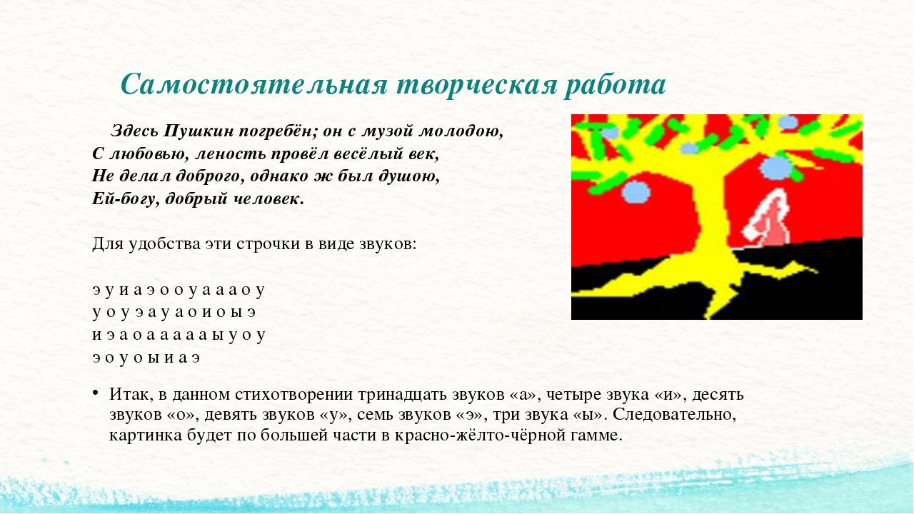 Самостоятельная творческая работа Здесь Пушкин погребён; он с музой молодою,...