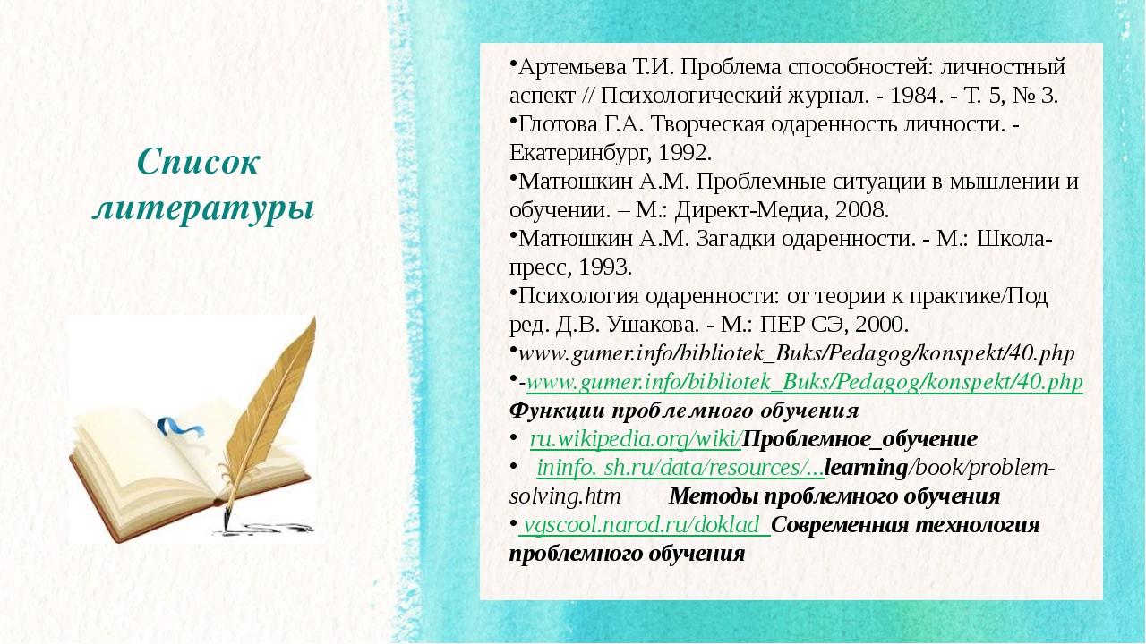 Список литературы Артемьева Т.И. Проблема способностей: личностный аспект //...