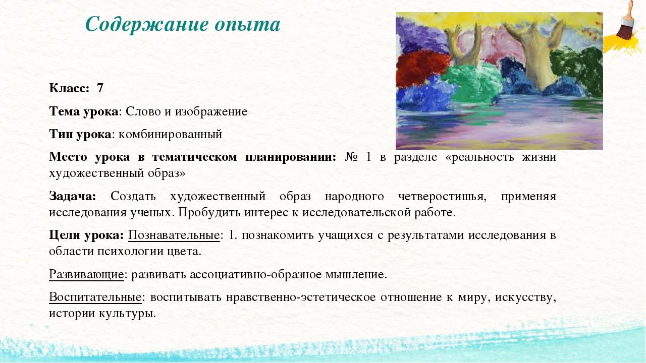 Содержание опыта Класс: 7 Тема урока: Слово и изображение Тип урока: комбинир...