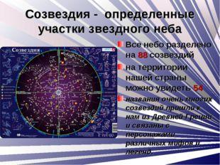 Созвездия - определенные участки звездного неба Все небо разделено на 88 созв