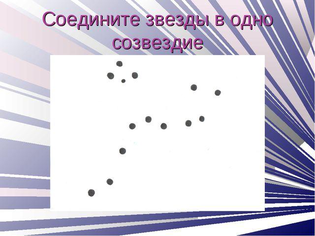 Соедините звезды в одно созвездие