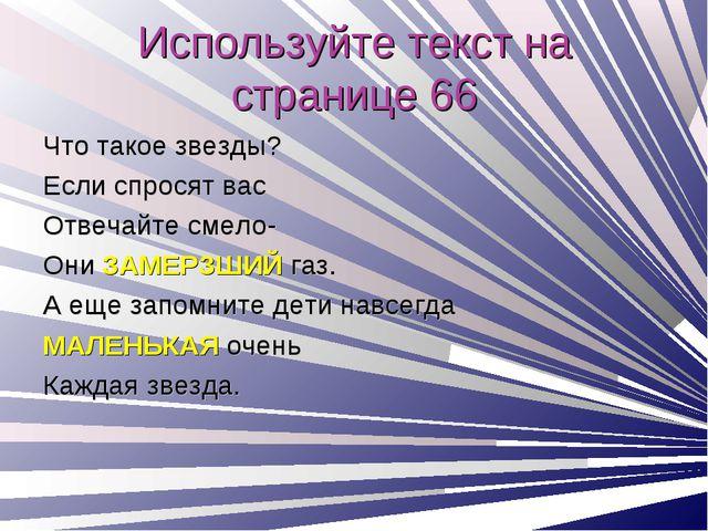 Используйте текст на странице 66 Что такое звезды? Если спросят вас Отвечайте...