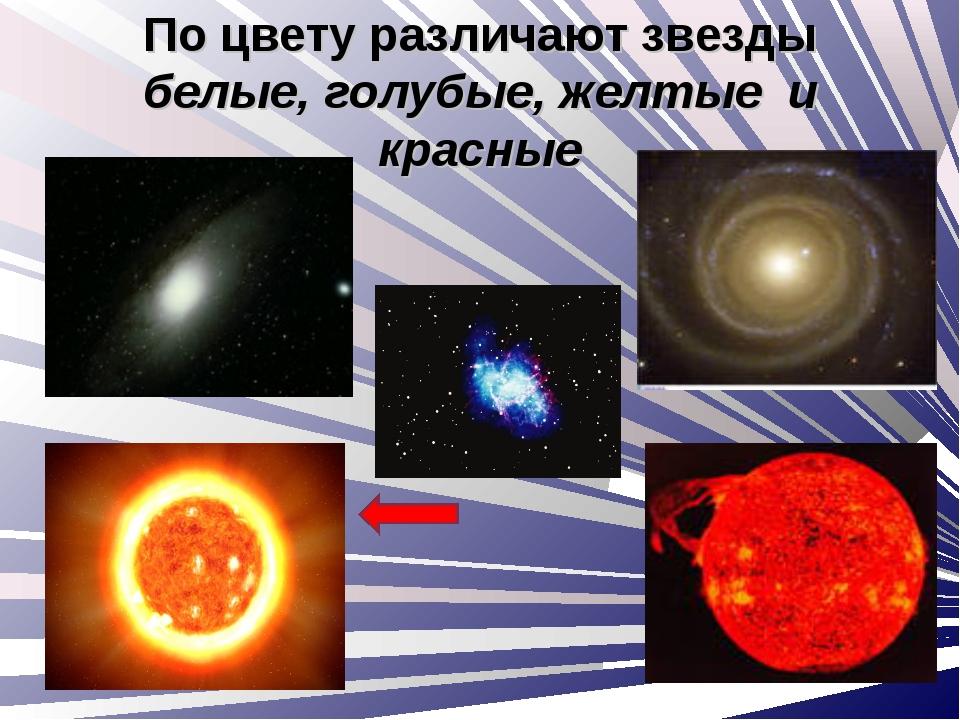 По цвету различают звезды белые, голубые, желтые и красные