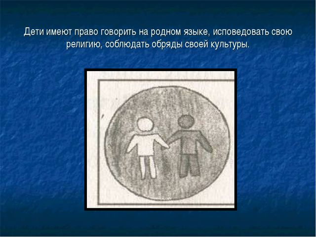 Дети имеют право говорить на родном языке, исповедовать свою религию, соблюда...