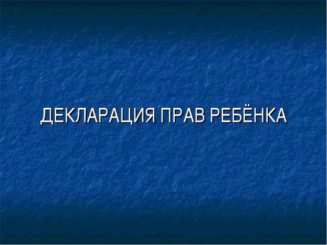 ДЕКЛАРАЦИЯ ПРАВ РЕБЁНКА
