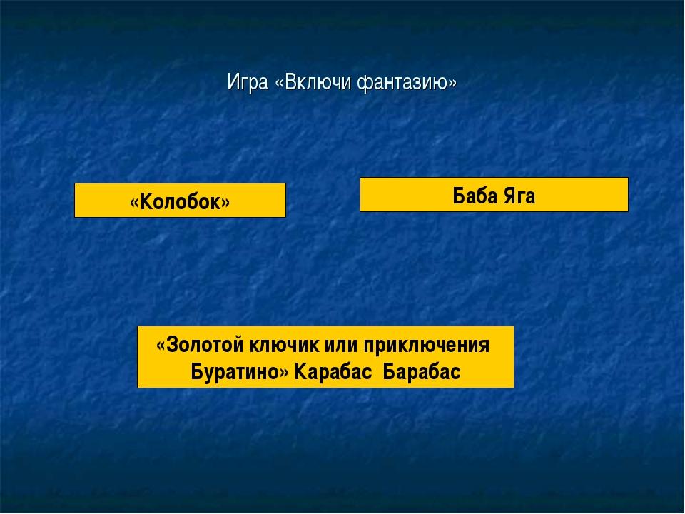 Игра «Включи фантазию» «Золотой ключик или приключения Буратино» Карабас Бара...