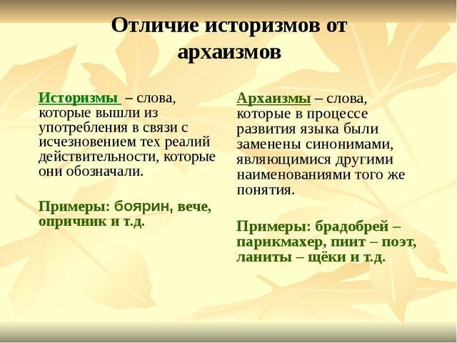 Отличие историзмов от архаизмов Историзмы – слова, которые вышли из употребле...
