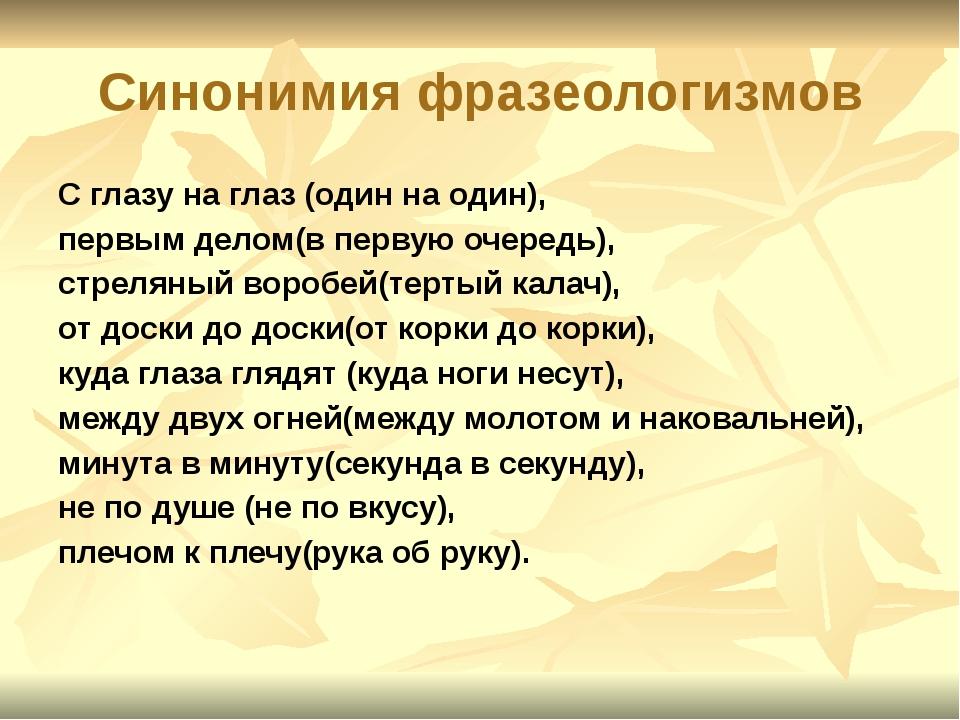 Синонимия фразеологизмов С глазу на глаз (один на один), первым делом(в перву...