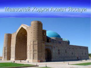Мавзолей Ходжи Ахмет Яссауи