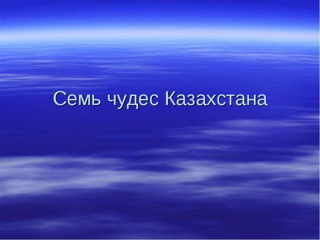 Семь чудес Казахстана