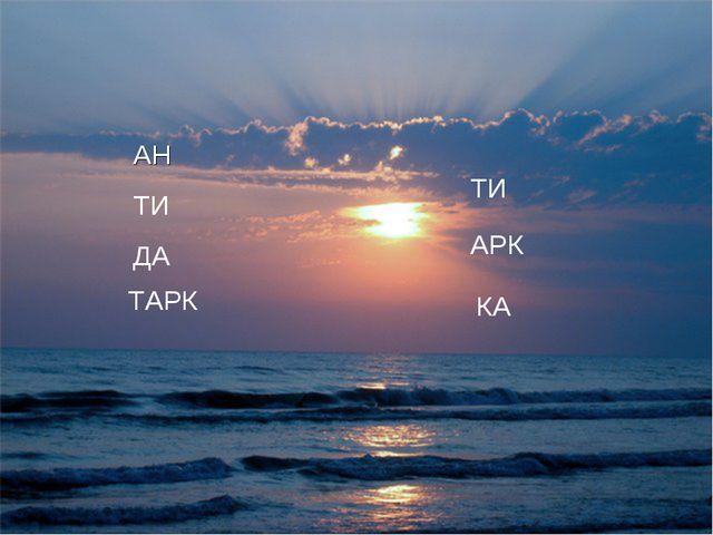 АН ТИ ДА ТАРК ТИ АРК КА