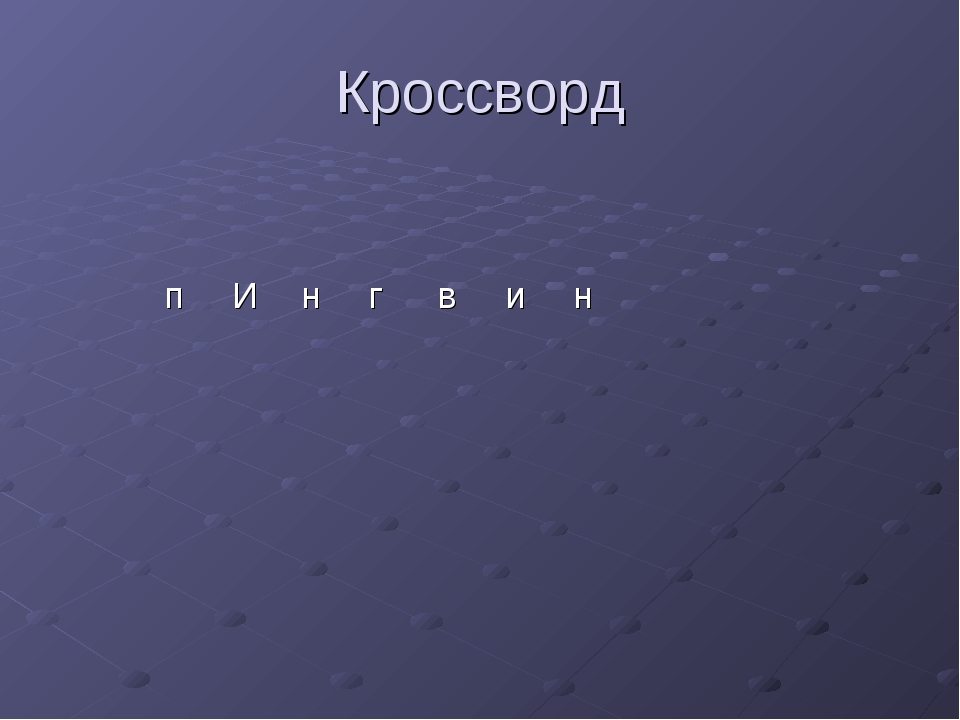 Кроссворд пИнгвин