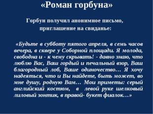 «Роман горбуна» Горбун получил анонимное письмо, приглашение на свиданье: «Бу