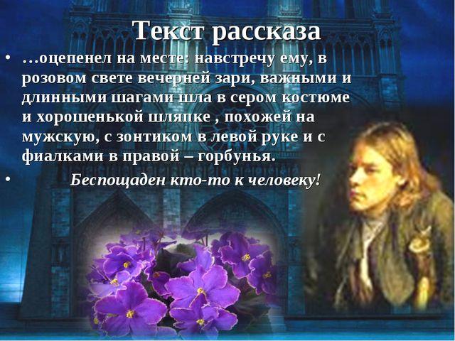 Текст рассказа …оцепенел на месте: навстречу ему, в розовом свете вечерней за...