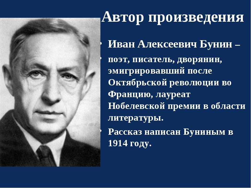 Иван Алексеевич Бунин – поэт, писатель, дворянин, эмигрировавший после Октябр...