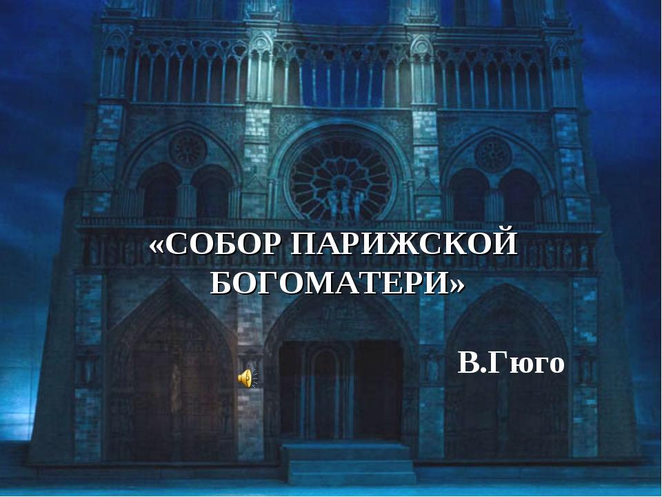 «СОБОР ПАРИЖСКОЙ БОГОМАТЕРИ» В.Гюго