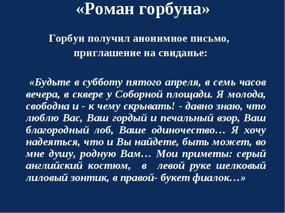 «Роман горбуна» Горбун получил анонимное письмо, приглашение на свиданье: «Бу...