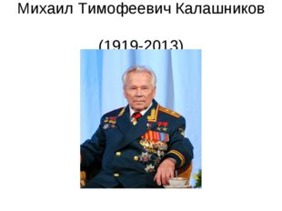 Михаил Тимофеевич Калашников (1919-2013)