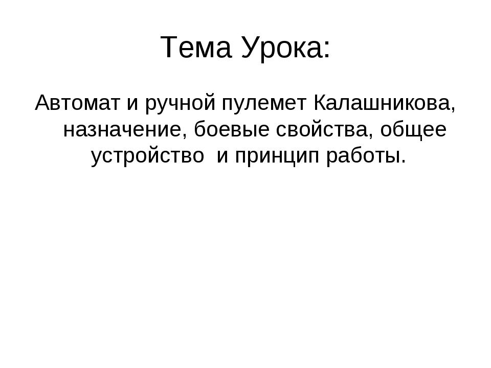Тема Урока: Автомат и ручной пулемет Калашникова, назначение, боевые свойства...