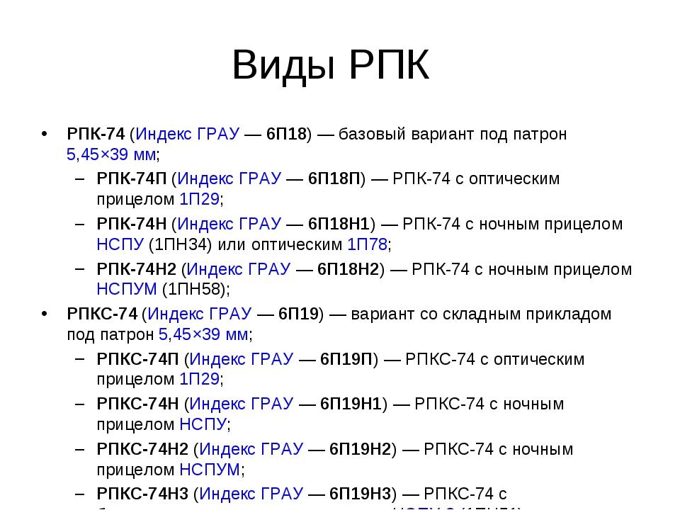 Виды РПК РПК-74(Индекс ГРАУ—6П18)— базовый вариант под патрон5,45×39 мм;...