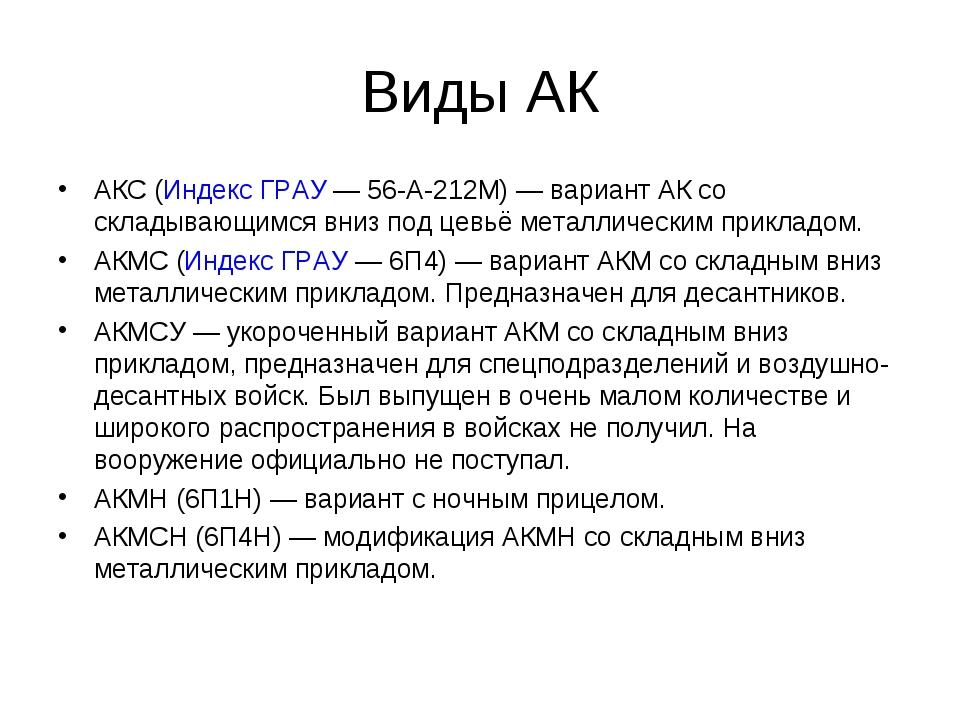 Виды АК АКС (Индекс ГРАУ— 56-А-212М)— вариант АК со складывающимся вниз под...