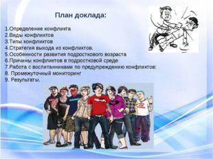 План доклада: 1.Определение конфликта 2.Виды конфликтов 3.Типы конфликтов 4.С
