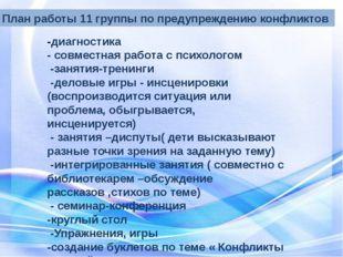 План работы 11 группы по предупреждению конфликтов -диагностика - совместная