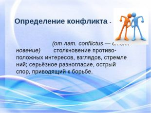Определение конфликта - Конфли́кт(отлат.conflictus—столкновение)
