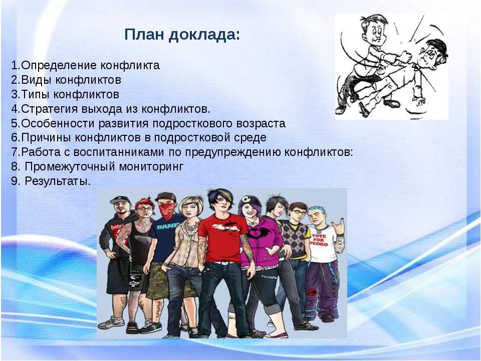 План доклада: 1.Определение конфликта 2.Виды конфликтов 3.Типы конфликтов 4.С...