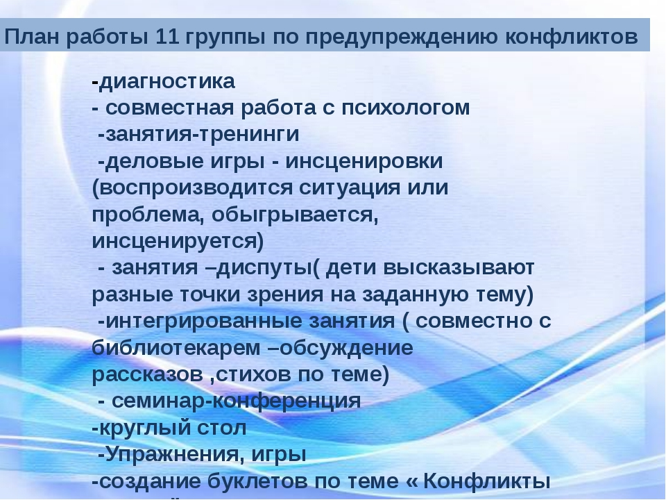 План работы 11 группы по предупреждению конфликтов -диагностика - совместная...