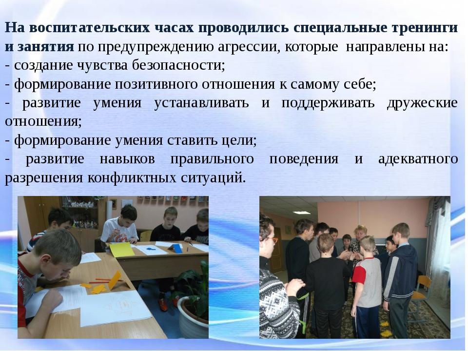 На воспитательских часах проводились специальные тренинги и занятия по предуп...