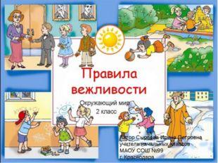 Автор Сыраева Ирина Петровна учитель начальных классов МАОУ СОШ №99 г. Красно