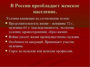 В России преобладает женское население. Условия влияющие на соотношение полов