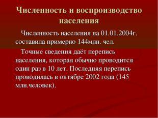 Численность и воспроизводство населения  Численность населения на 01.01.2004