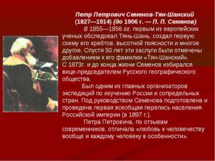 Петр Петрович Семенов-Тян-Шанский (1827—1914) (до 1906 г. — П. П. Семенов) В