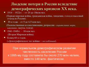 Людские потери в России вследствие демографических кризисов XX века. 1914 – 1