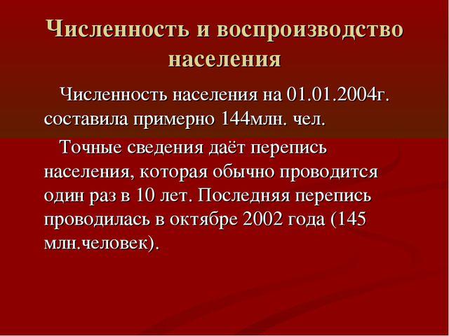 Численность и воспроизводство населения  Численность населения на 01.01.2004...
