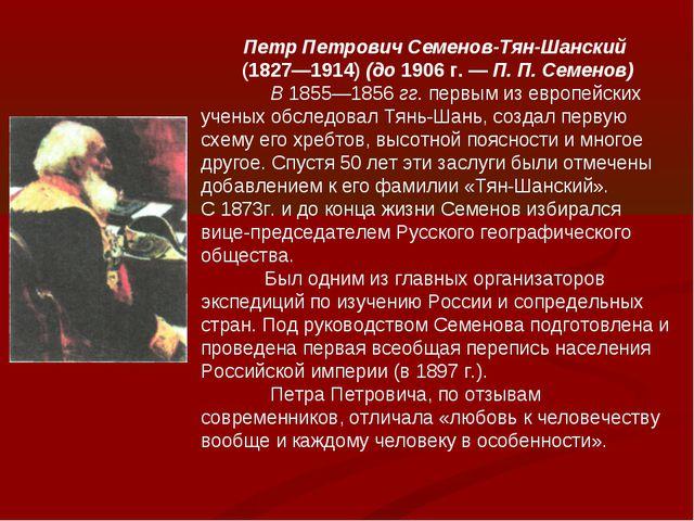 Петр Петрович Семенов-Тян-Шанский (1827—1914) (до 1906 г. — П. П. Семенов) В...
