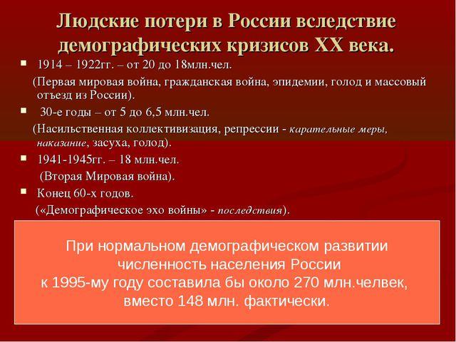 Людские потери в России вследствие демографических кризисов XX века. 1914 – 1...