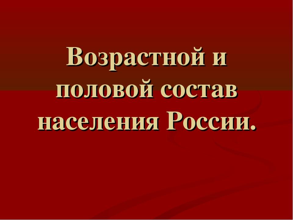 Возрастной и половой состав населения России.