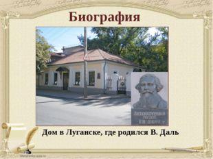 Биография Дом в Луганске, где родился В. Даль