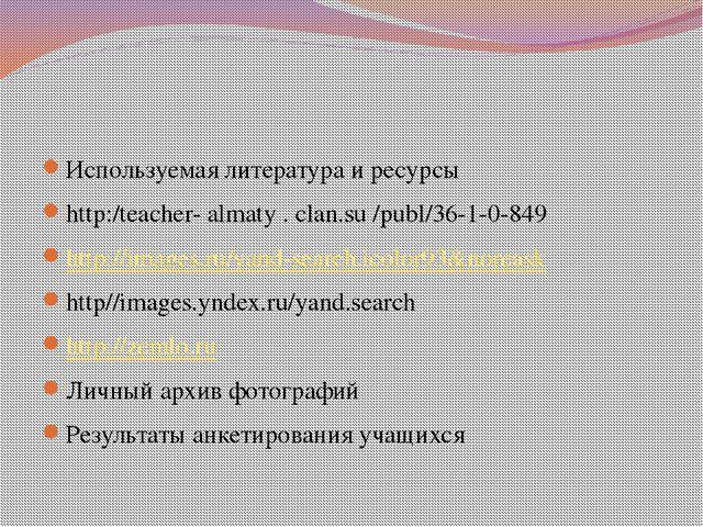Используемая литература и ресурсы http:/teacher- almaty . clan.su /publ/36-1...